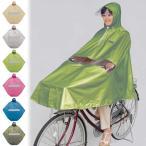 ショッピング自転車 自転車屋さんのポンチョ プレミアム電動アシスト対応 D-3PORA 大久保製作所 レインコート レインポンチョ  自転車運転時用
