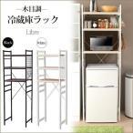 冷蔵庫ラック キッチンラック 3段 冷蔵庫 上 収納 レンジラック