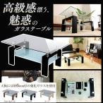 ≪店内★P最大48倍≫ ガラステーブル おしゃれ テーブル リビング テーブル ローテーブル