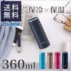 象印 水筒 マグボトル ステンレスマグ(0.36L) SM-LA36 タンブラー おしゃれ 360ml 【期間限定セール】