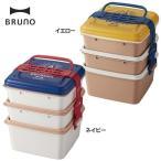 ショッピングランチボックス BRUNO 3段ランチボックス BHK092-YE おしゃれ お重箱 お弁当 弁当箱 運動会 ピクニック (B)