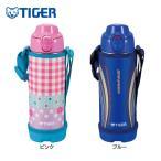 TIGER ステンレスボトル サハラ 500ml MBO-E050 保温・保冷2WAY ブルー/ピンク 直飲み 子供用 子ども用 水筒 タイガー