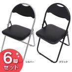 (同色6脚セット) パイプ椅子 折りたたみ イス 椅子 折り畳み 軽量 軽い 会議 ミーティングチェア 業務用