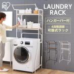 洗濯機ラック 画像