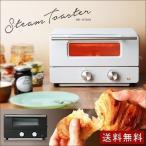 焼き立てパンのように焼けるスチームトースター
