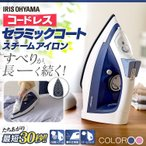 ショッピングスチーム アイロン コードレスアイロン セラミックコート アイリスオーヤマ SIR-03CLC-P (D)