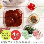 iwaki イワキ 保存容器 耐熱ガラス おしゃれ イワキ パック&レンジ 角型 4点セット PSC-PRN4G1 耐熱容器