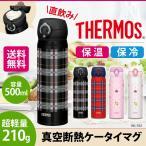 ショッピングサーモマグ サーモス 真空断熱 水筒 500ml 保温 保冷 ケータイマグ 0.5L JNL-502G  (D) サーモマグ タンブラー 【THERMOS】