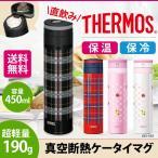 ショッピングサーモマグ 水筒 保温 保冷 サーモス 真空断熱 450ml ケータイマグ 0.45L  JNS-450G  (D) サーモマグ タンブラー 【THERMOS】