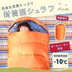 寝袋 シュラフ 封筒タイプ  M180-75・E200 アウトドア レジャー キャンプ(D)