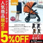 ベビーカー カトージ  KATOJI A型 赤ちゃん 幼児 Joie 背面式 カバー おしゃれ 安全 安心 1ヶ月から 改札が通れる 3輪 ライトトラックス  (D)