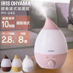 ショッピング加湿 加湿器 超音波式 2.8L  アロマ LEDライト付き  抗菌 PH-U28 木目 アイリスオーヤマ (D):予約品