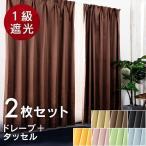 カーテン 遮光 遮光カーテン 1級 2枚組 安い おしゃれ 無地 1級遮光 ドレープカーテン 幅100cm×丈100cm・120cm・135cm・178cm・200cm・210cm 新生活