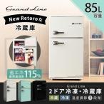 冷蔵庫 2ドア 85L 冷凍 Grand-Line  レトロ 静音 おしゃれ ARD-90LG 家電 一人暮らし (D)