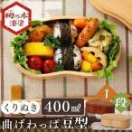 ショッピング弁当 弁当箱 おしゃれ 曲げわっぱ 木製曲げわっぱ 一段 くりぬき 豆型 バンド付き BDH02A・BDH02T (D)