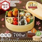 ショッピング弁当箱 弁当箱 おしゃれ 曲げわっぱ 木製 一段 小判型 中 バンド付き BDH01A・BDH01T (D)