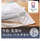 ★☆OUTLET SALE!☆★ タオル まとめ買い バスタオル 2枚 セット 今治 おしゃれ ギフト 吸水 高品質 先染め コットン ボーダー 60×120cm (D)敬老の日