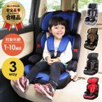 チャイルドシート 1歳から ジュニアシート 2歳 3歳 1歳 車 こども 子供 取り外し可能 12歳まで 長く使える 安全 車載用 チャイルド&ジュニアシート 送料無料