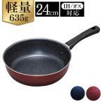 フライパン IH対応 24cm フッ素コート おしゃれ 調理器具 軽い 軽量 くっつきにくい FPM-24 (D)
