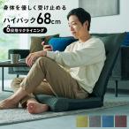 座椅子 フロアチェア リクライニングチェア リクライニング 椅子 イス チェア おしゃれ シンプル デザイン 背もたれ 6段階リクライニング YC-601