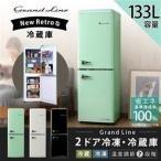 冷蔵庫 Grand-Line 2ドア レトロ冷凍/冷蔵庫 133L ARE-133LG・LW・LB 株式会社 A-Stage (代引不可)(D)