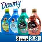 (3本セット) ダウニー 柔軟剤 アドーラブル ナチュラルビューティー ブリサフレスカ シルベスタ メキシカンダウニー 2.8L 非濃縮 まとめ買い 送料無料 Downy