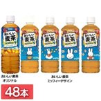 (48本セット) 麦茶 ペットボトル 600ml 48本 お茶 48本 おいしい麦茶 ミッフィー 1418 ダイドードリンコ おいしい麦茶600 1035 送料無料 まとめ買い
