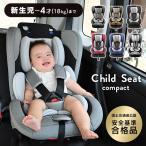 チャイルドシート 新生児 新生児対応 1歳から ジュニアシート 2歳 3歳 1歳 車 こども 子供 取り外し可能 4歳まで コンパクト 安全 車載用ベビーシート PZ 0-4