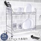 水切りかご 水切りラック 2段 スリム キッチンラック ステンレス 突っ張り キッチン さびにくい 収納 機能的 国産 2段 日本製  SSDD-2S