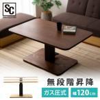 テーブル おしゃれ 高さ調整可能 昇降式 木製 一人暮らし 北欧 センターテーブル 昇降テーブル シンプル インテリア リビングテーブル ST-72 代引不可 リビング