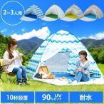 テント 4人用 ポップアップテント おしゃれ アウトドア ワイド ワンタッチ 送料無料 ファミリー 子供 コンパクト 3〜4人用 サンシェード 日よけ PUPT-W