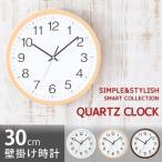 時計 壁掛け 北欧 おしゃれ オシャレ 壁掛け時計 PWCR-30-W 送料無料 30cm 見やすい シンプル インテリア 乾電池 静か 軽量 軽い スマートコレクション