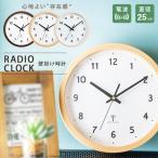 時計 壁掛け 電波 北欧 おしゃれ オシャレ 壁掛け時計 PWCRR-25-C 送料無料 25cm 電波時計 壁掛け電波時計 見やすい シンプル インテリア 乾電池