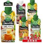 スムージー カゴメ 野菜生活100 330ml x 野菜ジュース 飲料 紙パック 24本セット