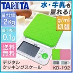 クッキングスケール デジタル タニタ TANITA  KD-192 洗えるシリコンカバー キッチンスケール 調理器具 【メール便】