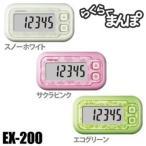 其它 - 万歩計 ランキング 人気 ヤマサ時計 山佐/YAMASA らくらくまんぽ らくらく万歩 EX-200(TC) 【メール便】