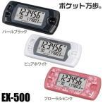 Other - 万歩計 ランキング 人気 ヤマサ時計 山佐/YAMASA 万歩計 ポケットまんぽ ポケット万歩 EX-500(TC)
