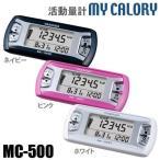 万歩計 活動量計 ランキング 人気 ヤマサ時計 山佐/YAMASA MC-500【メール便】