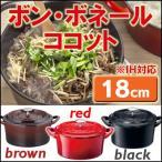 ホーロー鍋 日本製 鋳物 おしゃれ ココット 18cm ボン・ボネール