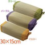 スリム い草 枕 30×15cm GN/PU/YE まくら【TD】