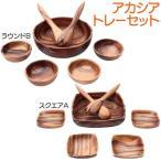 木製食器 アカシア トレーセット スプーン&フォーク付 スクエアA 94494 ラウンドB 94495