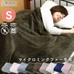 Blanko マイクロミンクファー毛布 ナチュラル CGMBS14200 シングル (140×200cm) (あすつく)