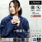 ≪店内★P最大48倍≫ 着る毛布【着丈85cm】Blanko ブランコ マイクロミンクファー ルームウェア フリーサイズ 全13色
