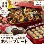 【新色追加!】BRUNO コンパクトホットプレート BOE021-RD  BOE021-WH (あすつく)