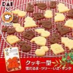 ≪年末セール≫ クッキー型  一度にたくさん抜けるかわいいクッキー型 クリスマス ハロウィン バレンタイン 動物 乗り物 貝印 【メール便】 送料無料