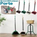 ブルーム&ダストパン ポルテ K416 BROWN・GREEN・VORY・RED ほうき ちりとり 箒 塵取り おしゃれ 玄関 掃除