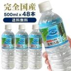 水 ミネラルウォーター 500ml 48本 天然水 国産 国内 LDC 熊野古道水 まとめ買い お得 鉱水