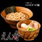つけ麺 つけ麺えん寺 ベジポタつけ麺