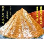 発芽玄米味噌700g