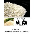 味噌職人が造る 米麹 1kg